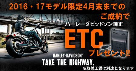 2016・17年モデル限定、ETCプレゼント!!