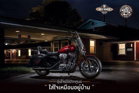 "AAS Harley-Davidson® เปิดบริการรับฝากรถฮาร์ลีย์ฯ ""Bike Hotel"" ดูแลใส่ใจ อุ่นใจ เหมือนจอดอยู่บ้าน"
