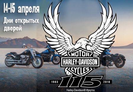 14-15 апреля Дни открытых дверей 115th Anniversary в Harley-Davidson® Иркутск!