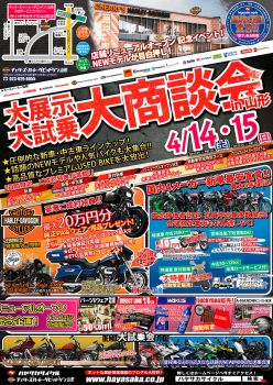 4/15~4/16開催!大展示大試乗大商談会in山形
