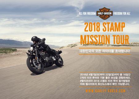 STAMP MISSION TOUR, MISSION#2 경품리스트 실시간 현황