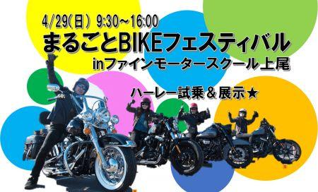 4/29(日)まるごとバイクフェスティバルinファインモータースクール上尾