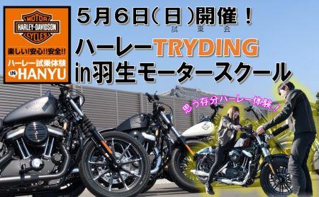 5/6(日)ハーレートライディングin羽生モータースクール