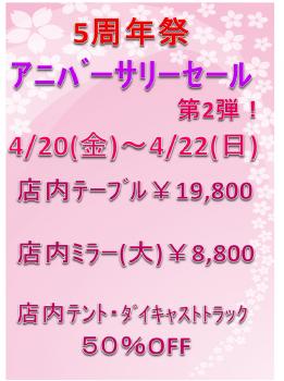 イオンモールつくば5周年祭!第2弾!