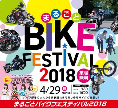 まるごとバイクフェスティバル2018