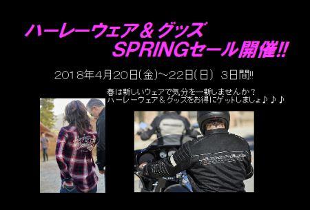 ウェア&グッズ SPRINGセール開催!!