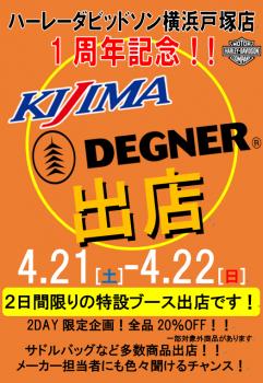 いよいよ明日!キジマ&デグナー出店!