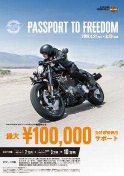 本日より【パスポートtoフリーダム】始まりました!!