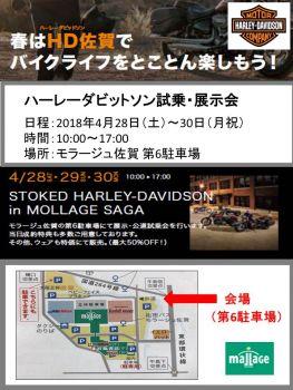 『モラージュ佐賀にて展示、商談イベントを開催致します。』