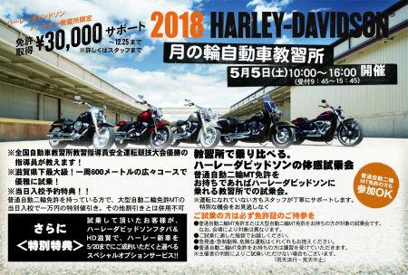 ☆HARLEY-DAVIDSON 体感試乗会  IN  月の輪自動車教習所☆