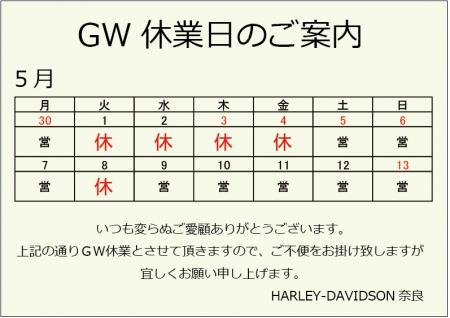 GW休業日のご案内