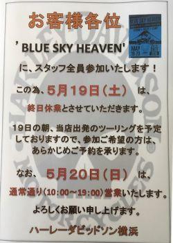 """""""BLUE SKY HEAVEN""""の為、5月19日(土)休業いたします。"""