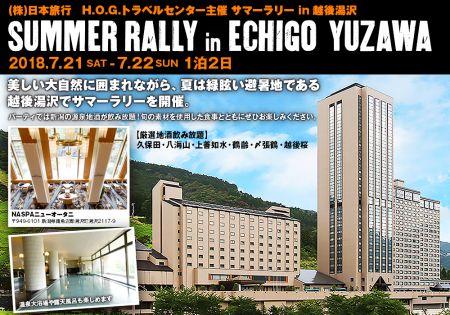 2018.7.21-22 HOGサマーラリーin越後湯沢参加ツーリング(宿泊)のお知らせ