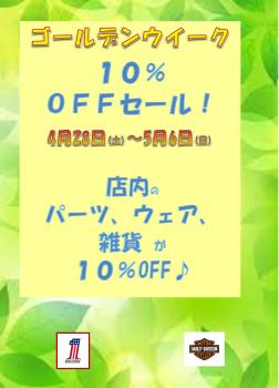 ゴールデンウイーク 10% OFFセール!!