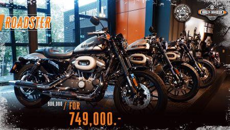 Roadster ราคาดีที่สุดแห่งปี!!! ฉลองครบรอบ 1 ปี AAS Harley-Davidson® of Bangkok