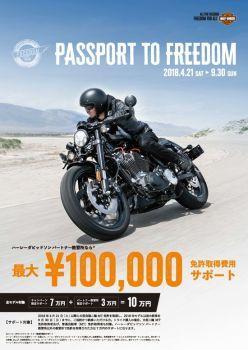 PASSPORT TOFREEDOMキャンペーン(免許サポート)!!!