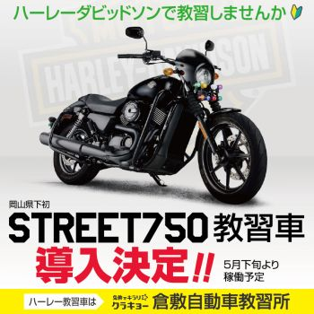 STREET750教習車導入決定!