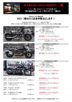 """メーカー保証付き HD三鷹の""""試乗車""""販売開始!"""
