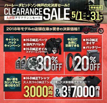 大決算SALE!! 5/1~5/31 H-D純正パーツ&店内アパレル&純正オイル30%キャッシュバック!