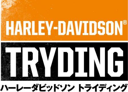 『HARLEY TRYDING in 南鳥栖自動車学校』開催します!