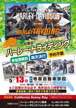 5/13(日) 寺原自動車学校でハーレー・トライディング開催!
