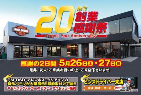 HD仙台創業20周年感謝祭