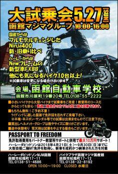 大試乗会開催!!