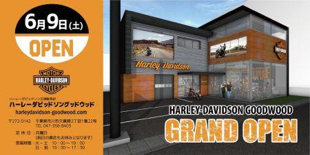 6月9日(土)グッドウッドグループのハーレーダビッドソン グッドウッドが移転リニューアル グランドオープン!!