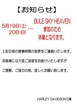 BULE SKY HEAVEN参加のため休業のお知らせ