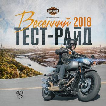 Весенний тест-райд — 2018: зелёный свет новому сезону!