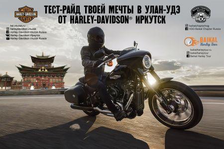 Впервые! Harley-Davidson® Иркутск провел ТЕСТ-РАЙД в Улан-Удэ!