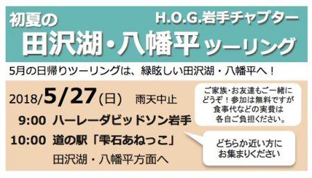 《H.O.G.岩手チャプター》ツーリングのご案内