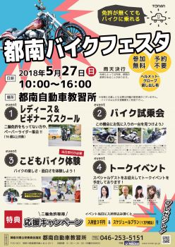 都南自動車学校試乗会のご案内!!