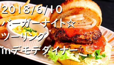 ☆6月10日(日)はバーガーナイトツーリング☆