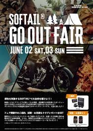 GO OUT FAIR  開催!!
