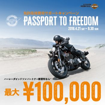 PASSPORT TO FREEDOM 好評開催中です