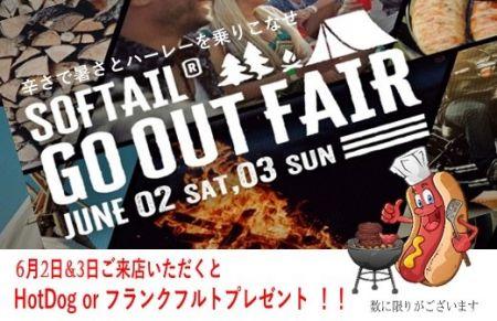 6/2(土)~6/3(日)Go out Fair