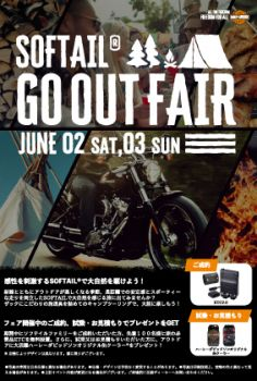 ---SOFTAIL® GO OUT FAIR---開催