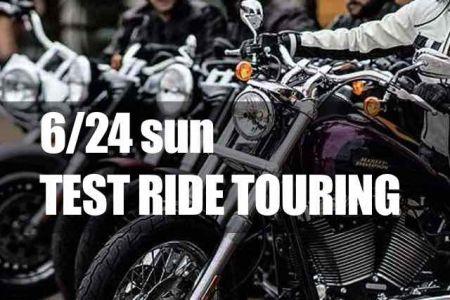 6/24(日)はTEST RIDE TOURING