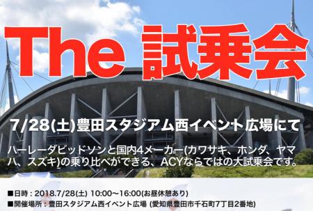 2018.7/28(土)に「The 試乗会」を開催!!