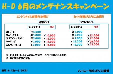 ☆6月メンテナンスキャンペーン☆6/1~6/30