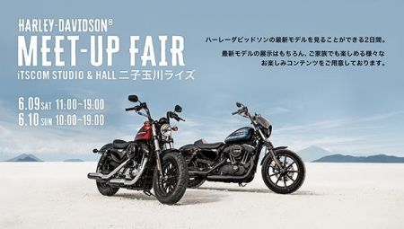 HARLEY DAVIDSON MEET-UP FAIR★