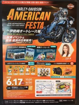 AMERICAN  FESTA  in  伊勢崎オートレース場