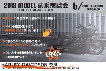 2018 MODEL 試乗商談会 開催!