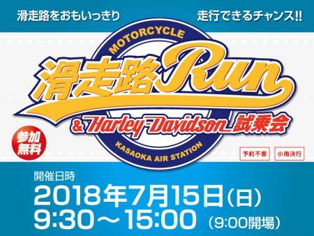 滑走路RUN 7月15日(日)開催決定!