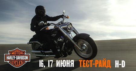 Тест-райд Harley-Davidson