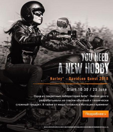 Harley - Davidson Quest 2018