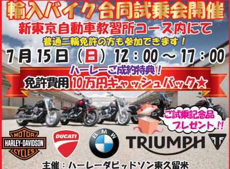 輸入車バイク合同試乗会開催!!
