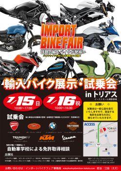 インポートバイクフェア2018開催