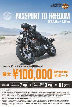 免許取得費用!最大10万円サポート